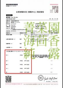 Qing Garden sea fennel hydrosols heavy metal inspection report