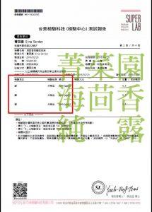 Qing Garden sea fennel hydrosols heavy metal inspection report